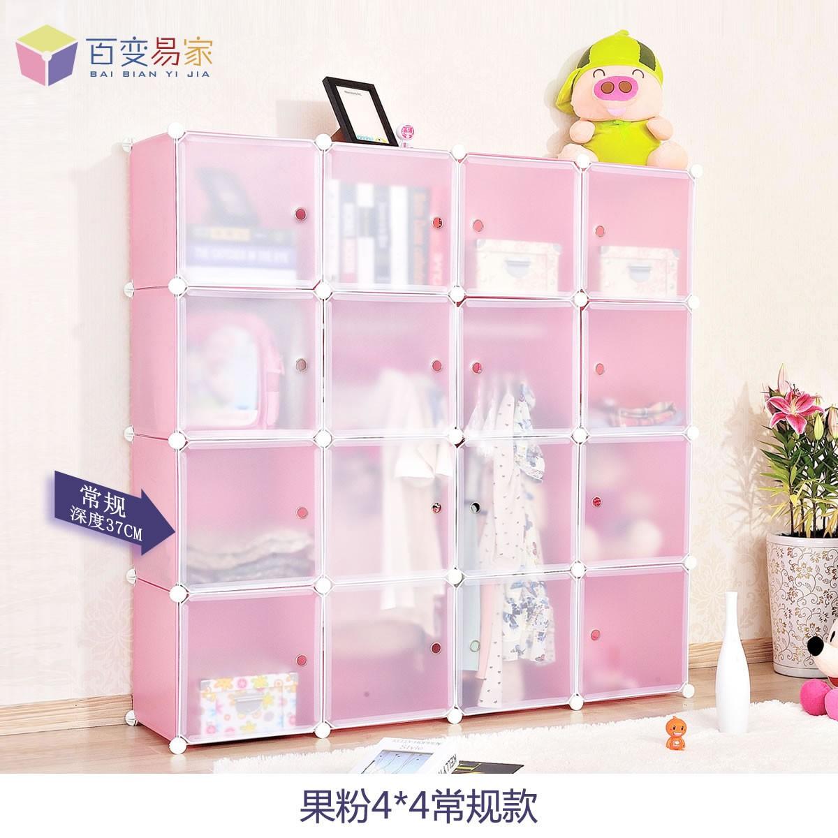 百变易家儿童简易衣柜BB-802