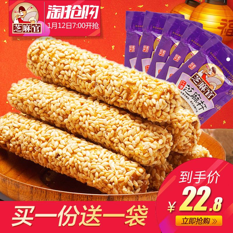 重庆特产芝麻官芝麻糖85gx6 美食手工小吃杆怀旧休闲零食麦芽糖