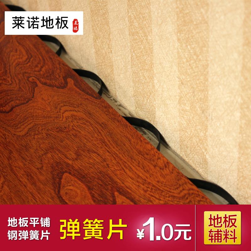 莱诺实木复合地板弹簧片