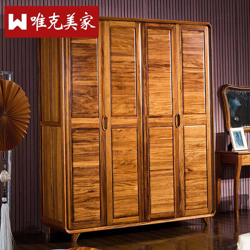 唯克美家现代中式全实木四门大衣柜
