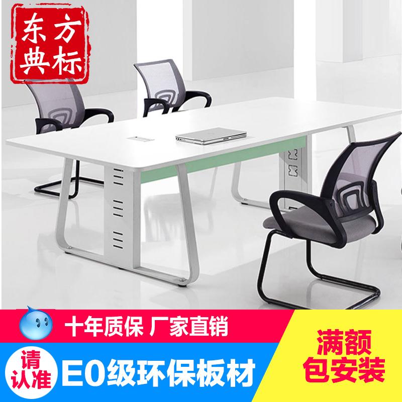 东方典标办公家具会议桌OW-C0124