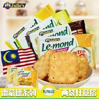 马来西亚进口零食julie's/茱蒂丝雷蒙德系列乳酪芝士夹心饼干