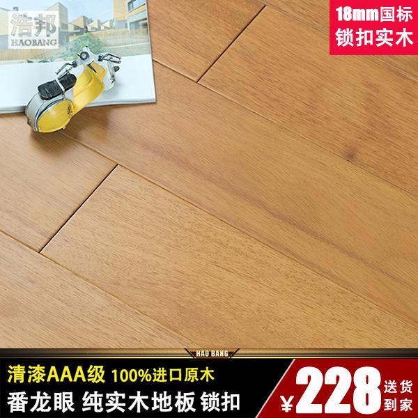 浩邦H809纯实木地板