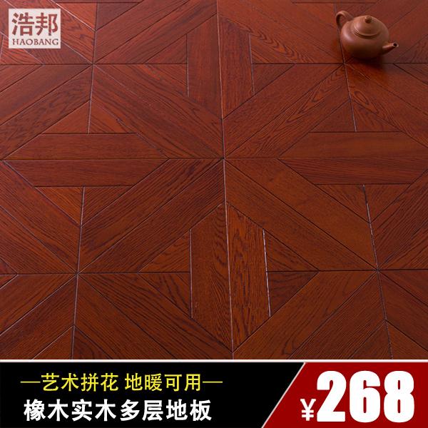 浩邦实木复合地板 5703