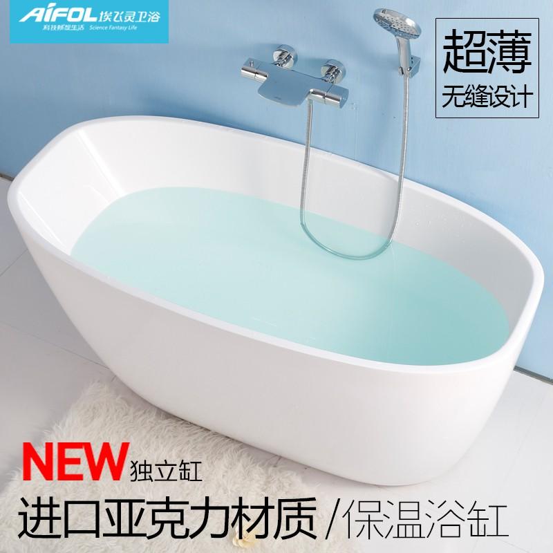 埃飞灵独立式亚克力家用浴缸AT-15575