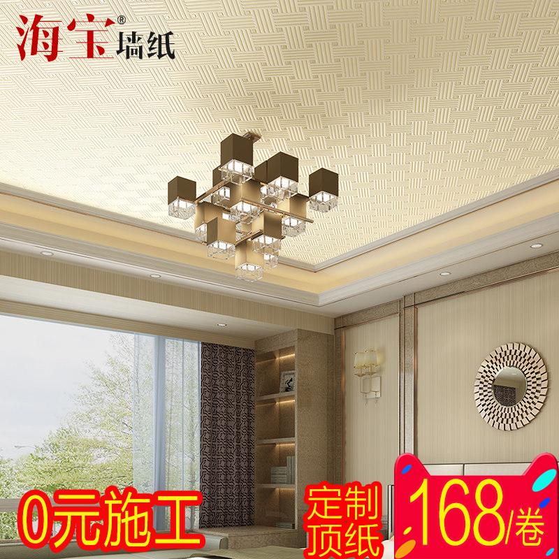 海宝简约欧式天花板壁纸HB-TPL-DH