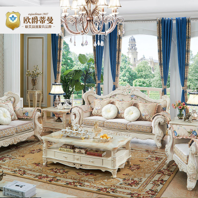 欧爵蒂曼布艺沙发欧式实木组合整装田园客厅奢华家具沙发可拆洗