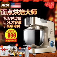 ACA/北美电器 AM-CG108 和面机厨师机家用全自动揉面机多功能小型