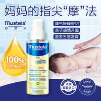 法国 妙思乐宝宝按摩油 110ml 婴儿  增强亲子互动 柔润保湿舒缓