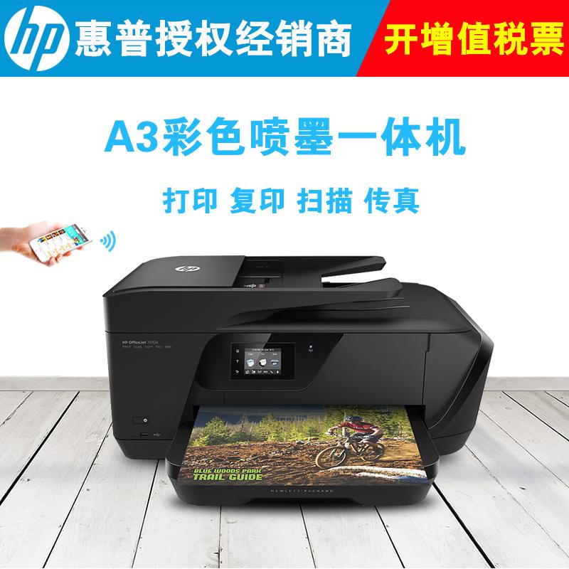 HP惠普7510a彩色喷墨a3打印机无线网络办公扫描复印机传真一体机