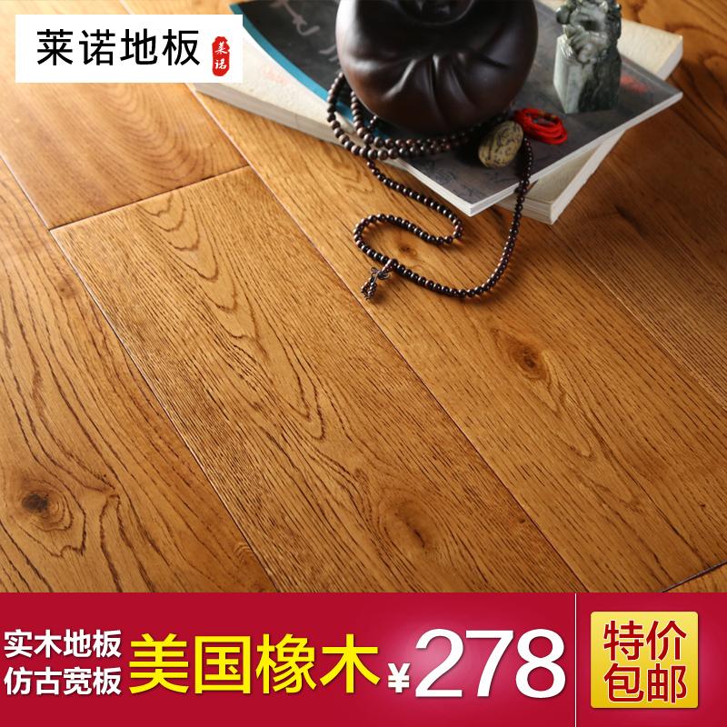 莱诺橡木仿古实木地板
