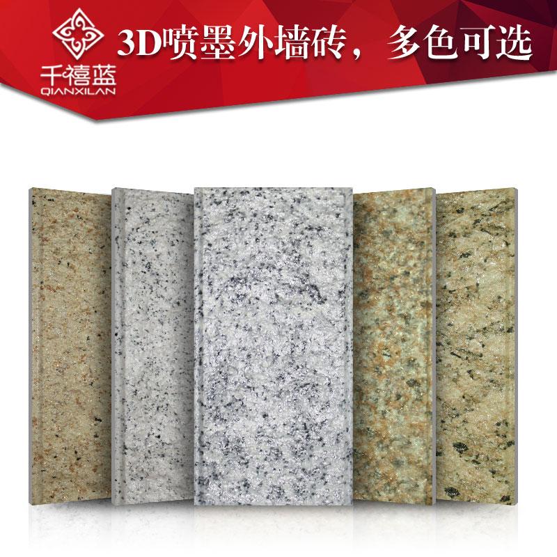 千禧蓝简约现代瓷砖砂岩印象系列(100x200mm)