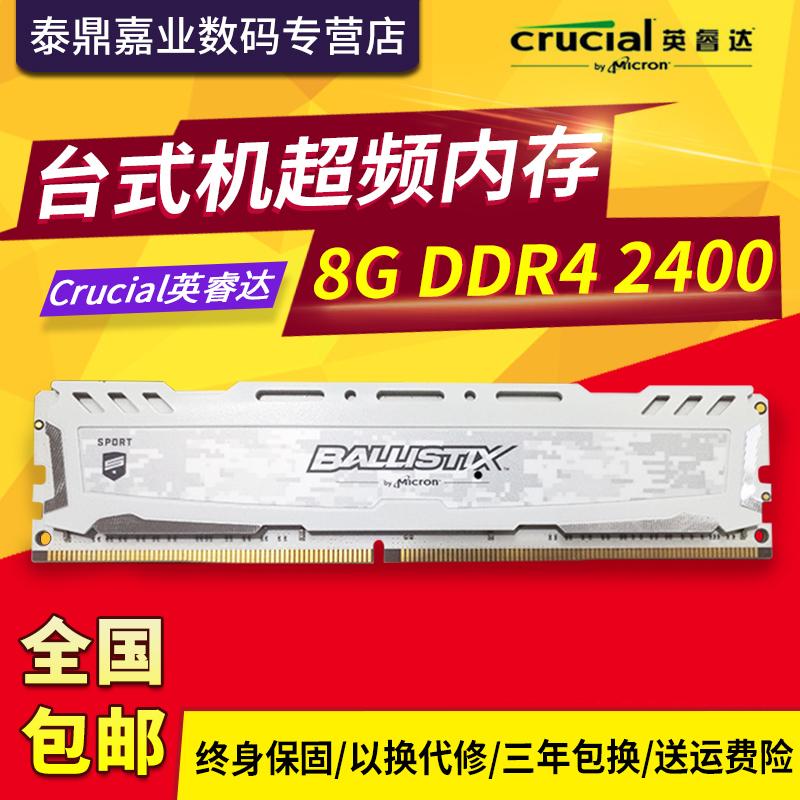 包邮英睿达Crucial 镁光8G DDR4 2400白色马甲条台式机内存条全新