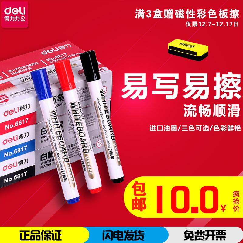 得力6817水性白板笔可擦 可加墨水 儿童涂鸦笔黑板笔易擦白板笔