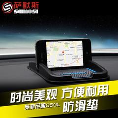 英菲尼迪防滑垫Q50QX50Q70QX70Q50L立体手机防滑垫两用仪表止滑垫