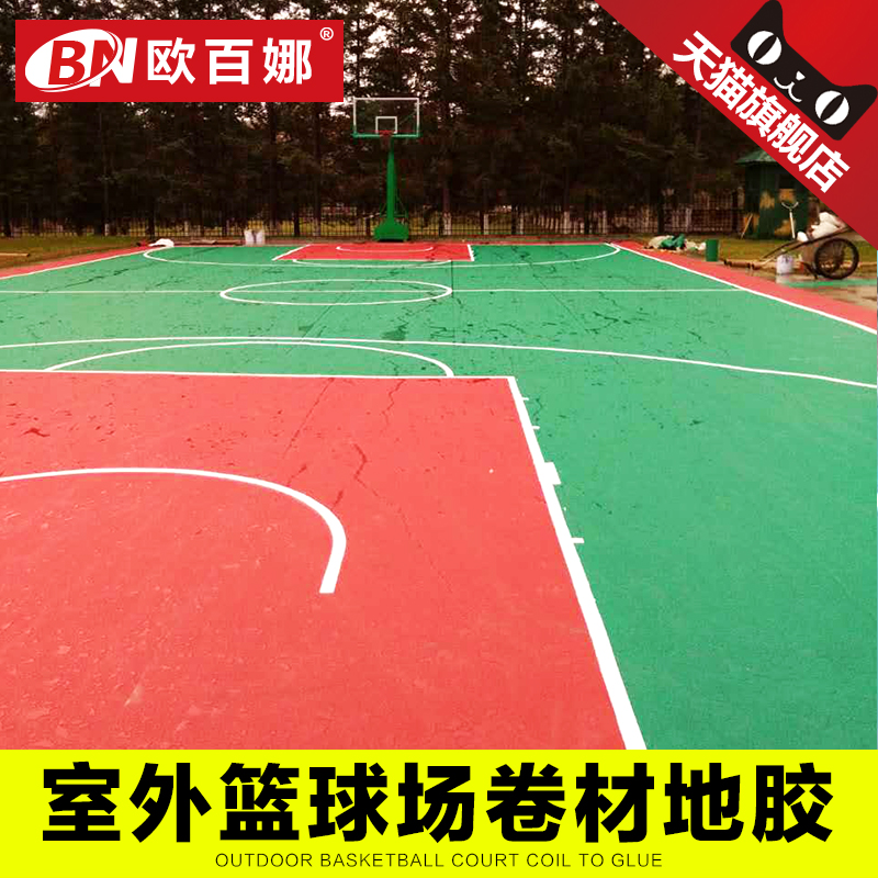 欧百娜O-12550塑胶地板