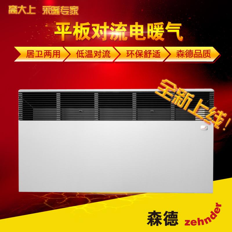 森德暖气片铱派取暖器电暖气散热片
