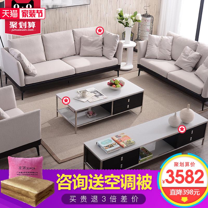 左派整体家具布艺沙发茶几电视柜C02#