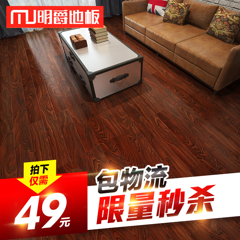 明爵强化复合地板9003