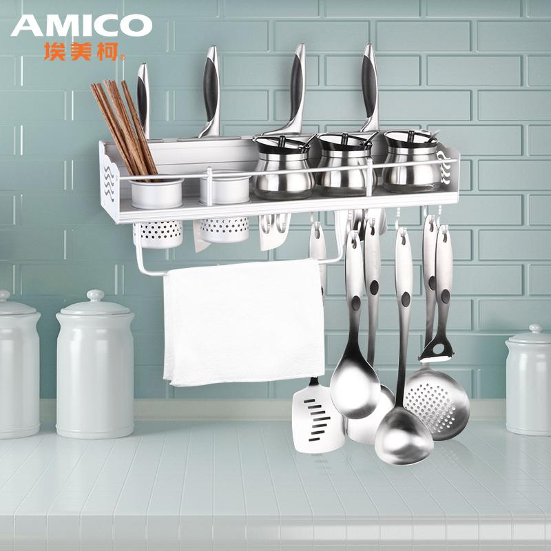 埃美柯太空铝置物架太空铝厨房置物架