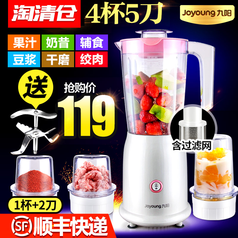Joyoung/九阳 JYL-C012多功能榨汁机 果汁机