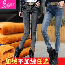 Jeans for women Gong your Highness