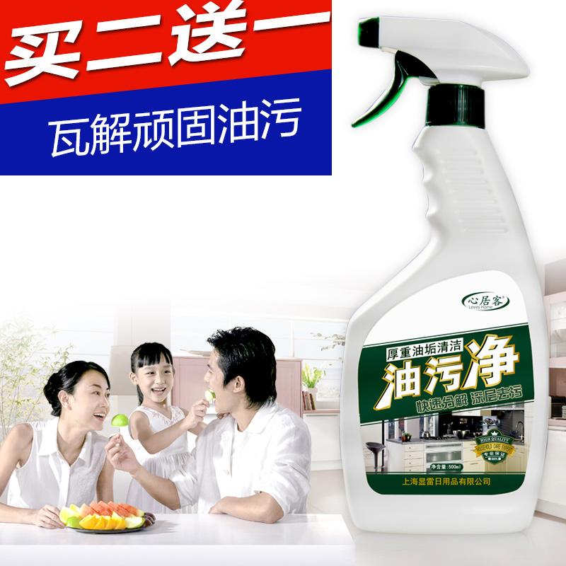心居客油污净 厨房油污清洁剂 抽油烟机免拆清洗去油污强力去污