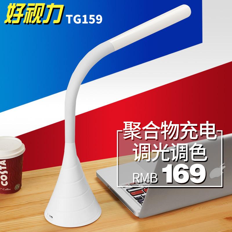好视力led充电台灯TG159