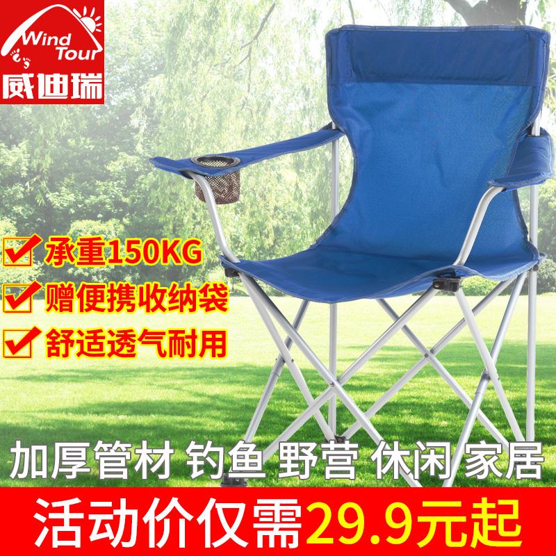 威迪瑞户外折叠椅WT083006