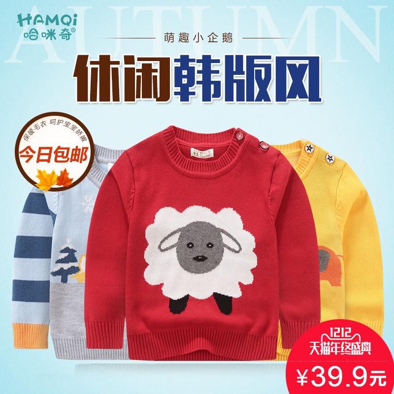 【哈咪奇】宝宝套头针织衫毛衣(73-130cm )