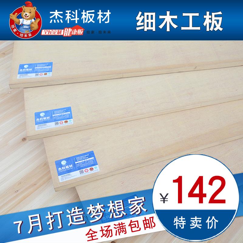 杰科板材家具实木隔断xmgb
