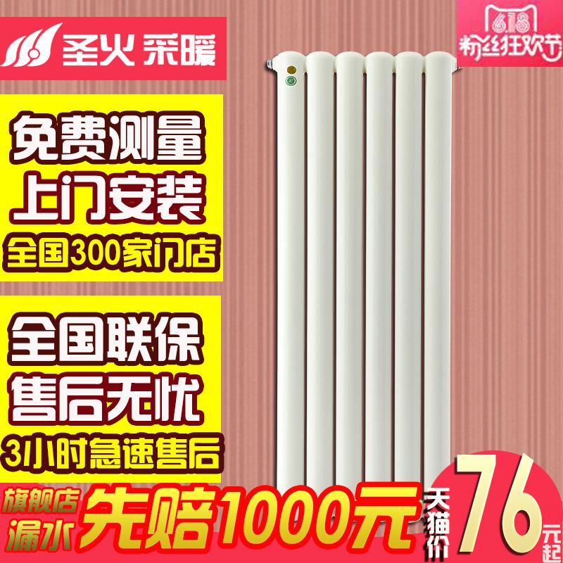 圣火暖气片钢二柱过水热散热器钢制70