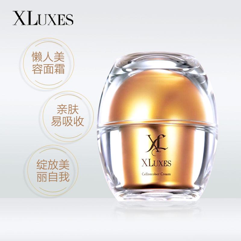 XLUXES日本干细胞精华面霜滋润补水保湿紧致修复美白懒人霜50g