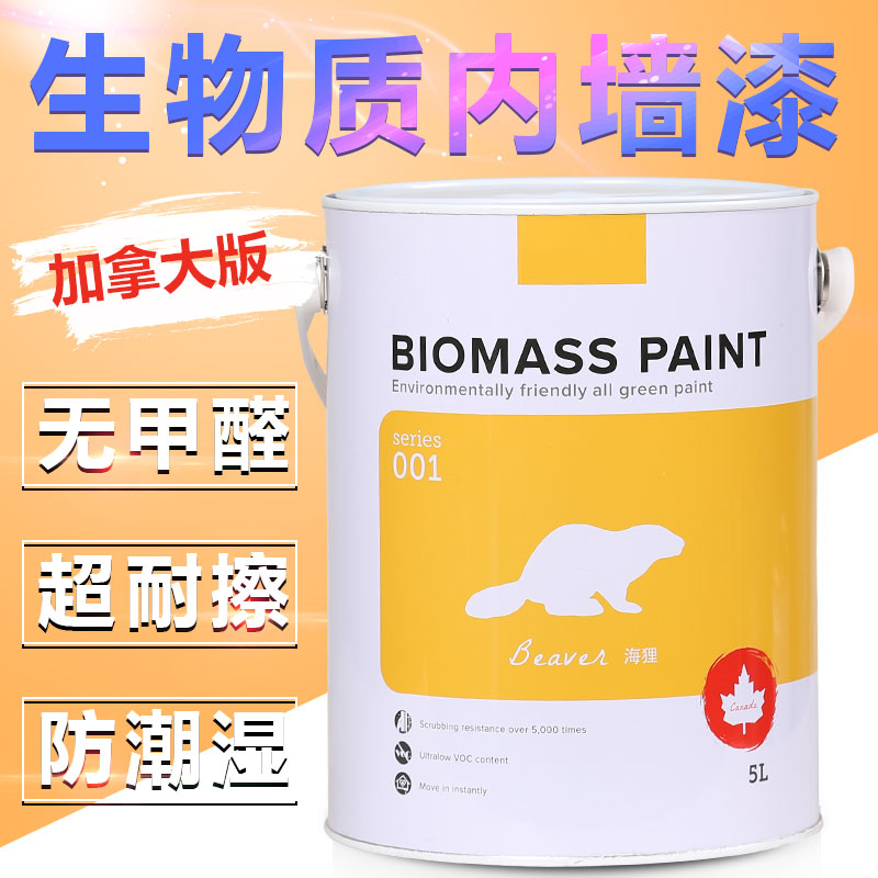 圣邦布兰卡防霉水性墙面油漆海狸面漆
