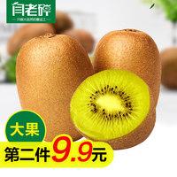 闫老碎 新鲜水果好吃包邮陕西眉县徐香猕猴桃香甜绿心奇异果