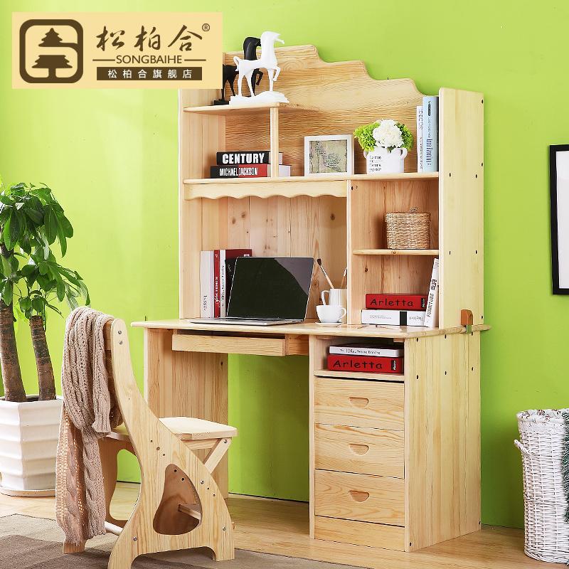 松柏合全实木学习桌1.2米松美电脑桌