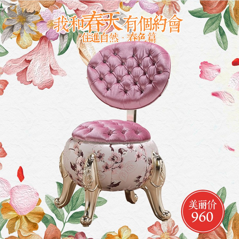 阿西娜化妆凳子FS2015