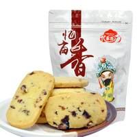 忆亩香蔓越莓曲奇饼干零食品曲奇饼200g好吃的办公休闲小吃