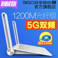 磊科360安全路由5G双频1200M无线wifi路由器千兆高速智能家用穿墙