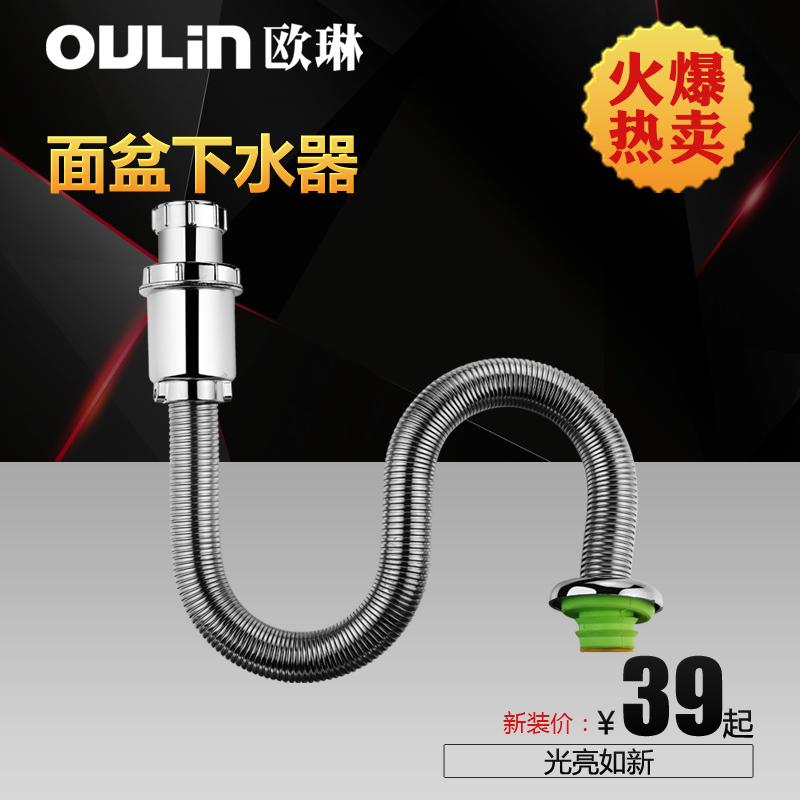 欧琳卫浴下水器OLXS101/102/103
