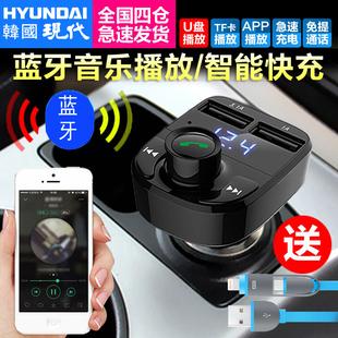 [包邮]现代车载MP3音乐播放器