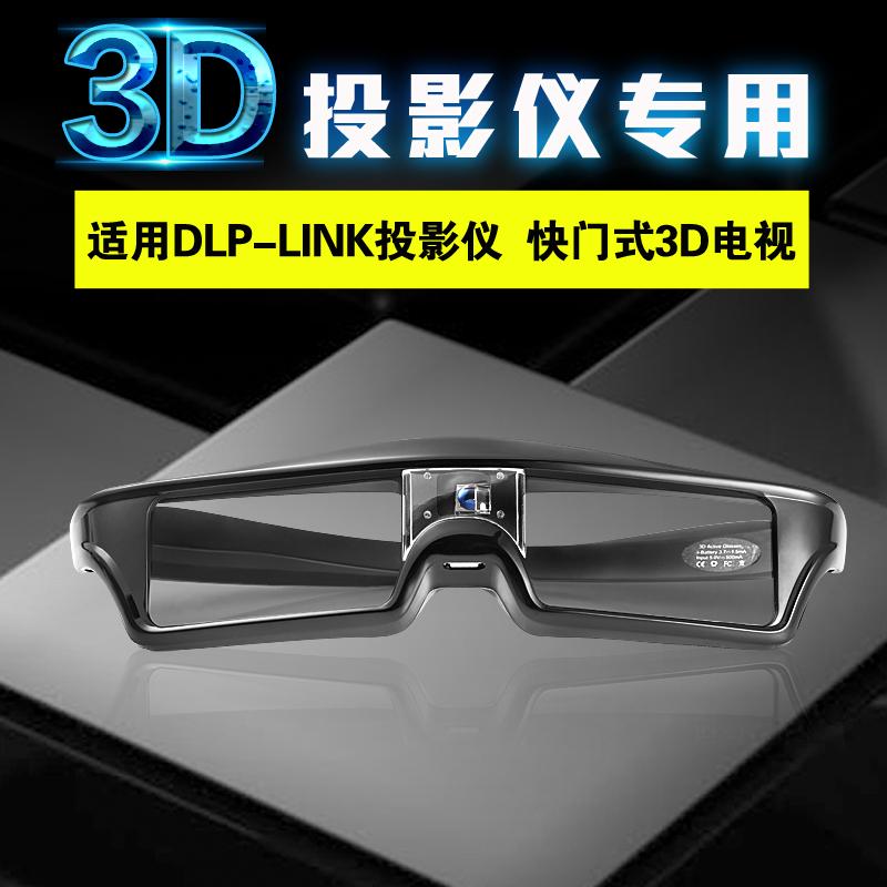 主动快门式3d眼镜 dlp-link投影仪家庭影院通用 3d电视专用