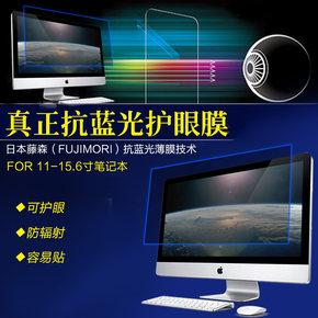 电脑护眼屏幕膜