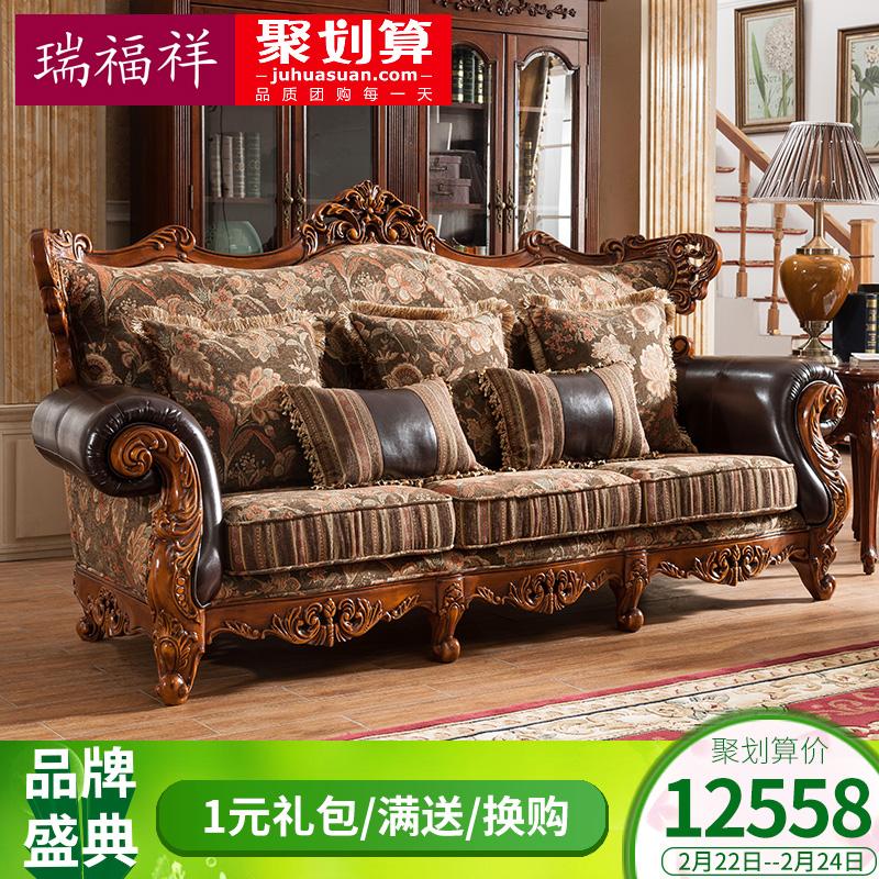 瑞福祥美式皮配布沙发N235X
