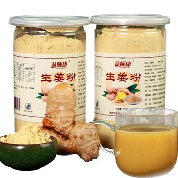 买3送1益顺康食用生姜粉250克小土干姜粉原始点姜粉 老姜粉姜茶