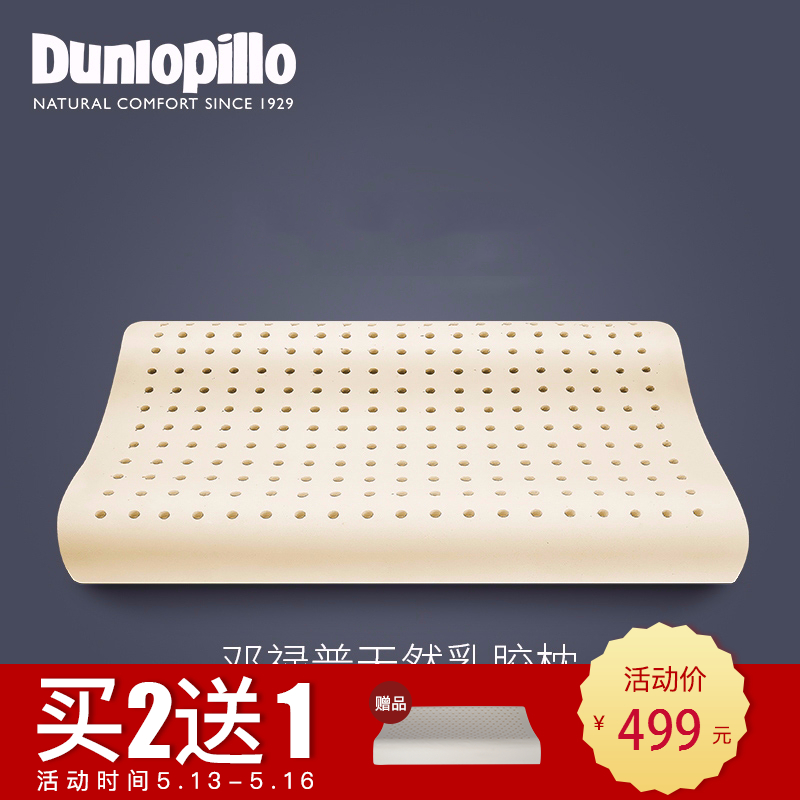 dunlopillo/邓禄普颈椎枕50812002.