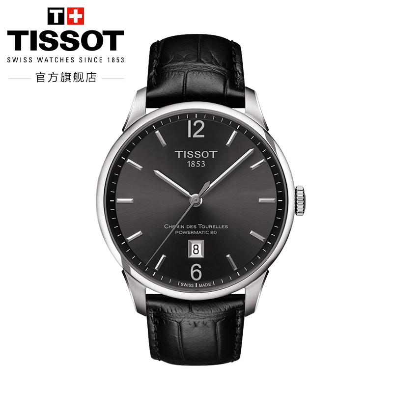 Tissot天梭官方正品杜鲁尔经典商务时尚潮流自动机械皮带手表男表