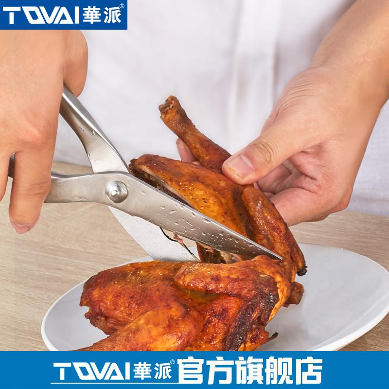 华派不锈钢全钢鸡骨剪刀JGJ1