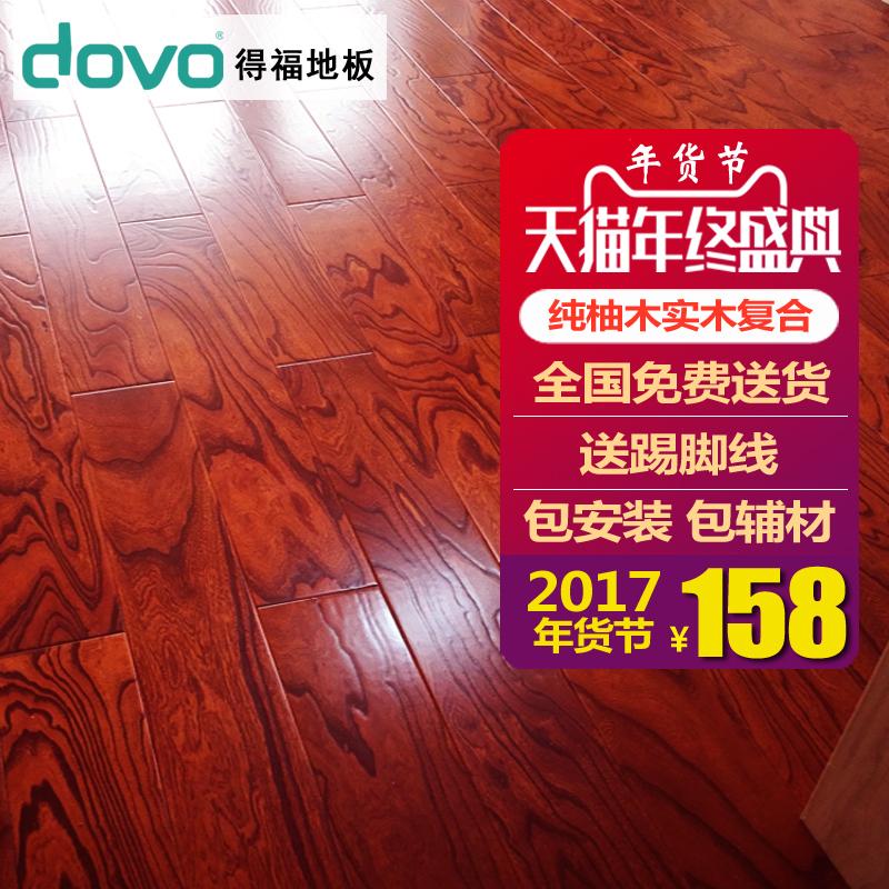 得福实木复合地板 LZL1&3