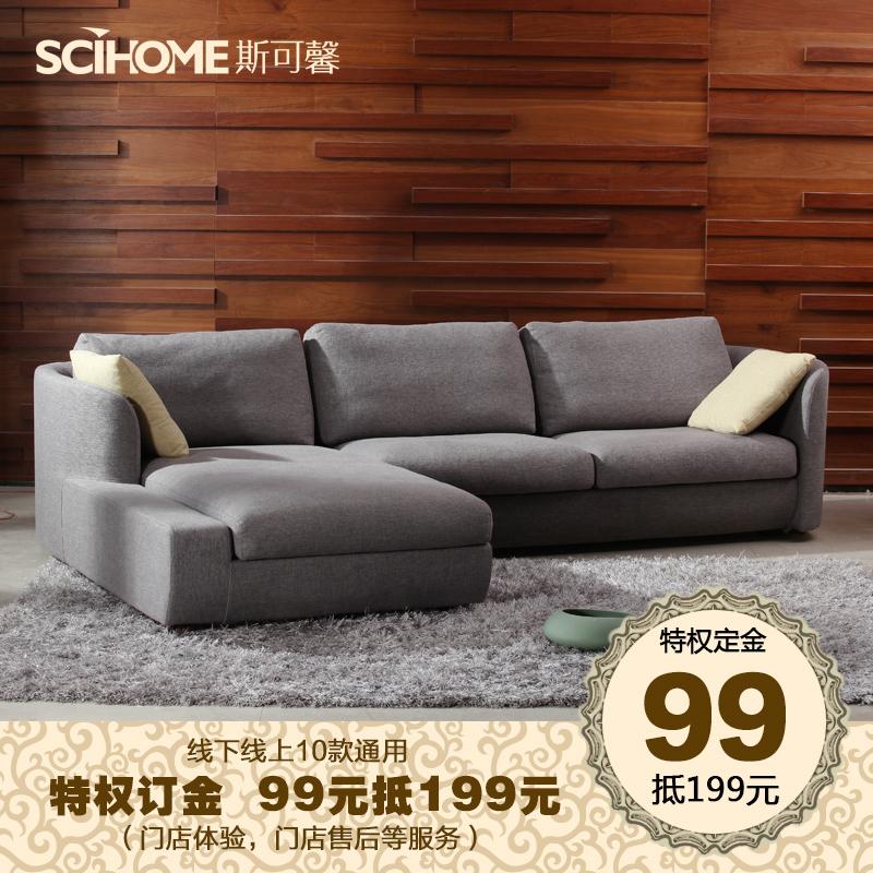 斯可馨家具布艺沙发
